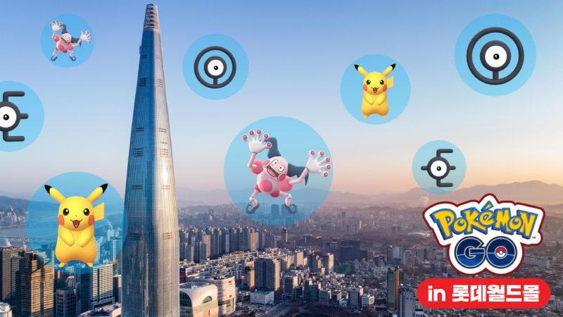 Seltene Pokémon, Icognito-Event