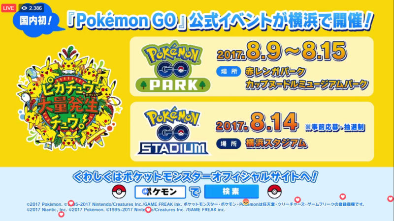Pokémon GO Stadium Stream